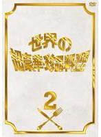 フジテレビ開局50周年記念DVD 世界の超豪華珍品料理 Vol.2