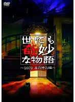 世にも奇妙な物語 2009春の特別編