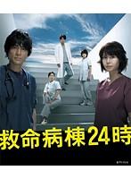 救命病棟24時(第4シリーズ) Vol.1