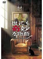 世にも奇妙な物語 2009秋の特別編