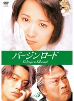 バージンロード Vol.3