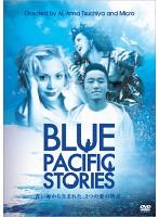 ブルー・パシフィック・ストーリーズ BLUE PACIFIC STORIES