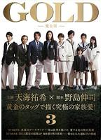 GOLD 3