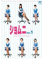 ショムニ First Series Vol.1