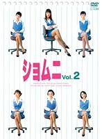 ショムニ First Series Vol.2