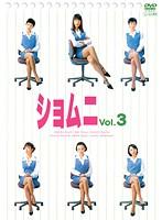ショムニ First Series Vol.3