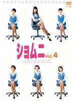 ショムニ First Series Vol.4