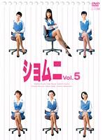 ショムニ First Series Vol.5