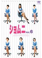 ショムニ First Series Vol.6