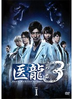 医龍 Team Medical Dragon 3 Vol.1
