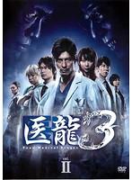医龍 Team Medical Dragon 3 Vol.2