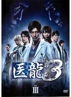 医龍 Team Medical Dragon 3 Vol.3