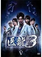 医龍 Team Medical Dragon 3 Vol.5