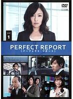 パーフェクト・リポート 1