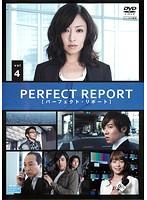パーフェクト・リポート 4