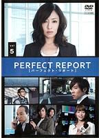 パーフェクト・リポート 5