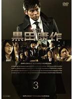 外交官 黒田康作 3
