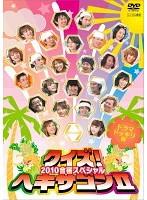 クイズ!ヘキサゴン II 2010合宿スペシャル 野球大会 完全版編