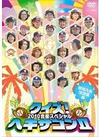 クイズ!ヘキサゴン II 2010合宿スペシャル ドラマ ドッキリ編