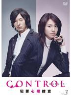CONTROL ~犯罪心理捜査~ 3