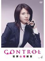 CONTROL ~犯罪心理捜査~ 4