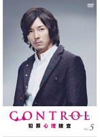 CONTROL ~犯罪心理捜査~ 5
