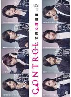 CONTROL ~犯罪心理捜査~ 6
