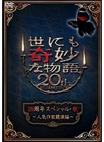 世にも奇妙な物語 20周年スペシャル・秋~人気作家競演編~