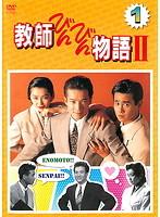 教師びんびん物語 第2シリーズ Vol.1