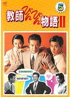 教師びんびん物語 第2シリーズ Vol.5