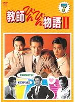 教師びんびん物語 第2シリーズ Vol.7