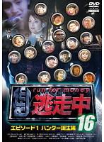 逃走中16~run for money~【エピソード1・ハンター誕生編】