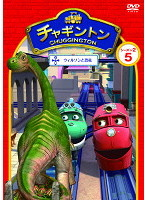 チャギントン シーズン2 「ウィルソンと恐竜」 5