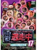 逃走中17~run for money~【白雪姫と野獣王子編】