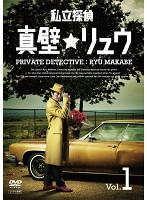 私立探偵★真壁リュウ 1