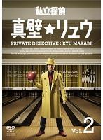 私立探偵★真壁リュウ 2