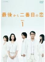 最後から二番目の恋 Vol.1