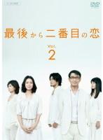最後から二番目の恋 Vol.2