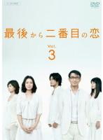 最後から二番目の恋 Vol.3