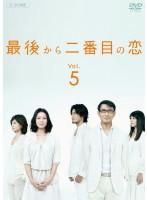 最後から二番目の恋 Vol.5