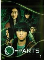 O-PARTS~オーパーツ~ 1