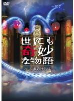 世にも奇妙な物語 ~2012春の特別編~