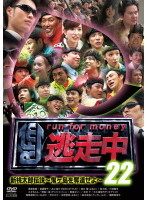 逃走中22~run for money~【新桃太郎伝説 ~鬼ヶ島を奪還せよ~】