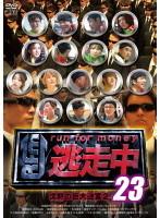 逃走中23~run for money~【沈黙の巨大迷宮2】