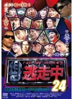 逃走中24~run for money~【禁断の恋と財宝村~ロミオとジュリエ~】