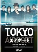 TOKYOエアポート~東京空港管制保安部~ 1