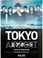 TOKYOエアポート~東京空港管制保安部~ 3
