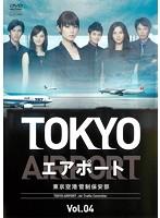 TOKYOエアポート~東京空港管制保安部~ 4