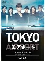 TOKYOエアポート~東京空港管制保安部~ 5