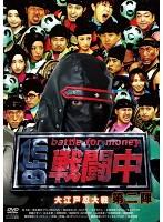 戦闘中 第2陣 ~battle for money~ 大江戸忍大作戦
